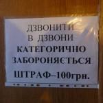 Перевод: «Звонить в колокола категорически запрещается. Штраф - 100 гривен (400 рублей)»