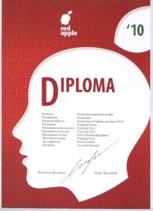 диплом Московского международного фестиваля рекламы